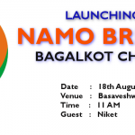 NaMo Brigade - Bagalkot Chapter LaunchNaMo Brigade - Bagalkot Chapter Launch