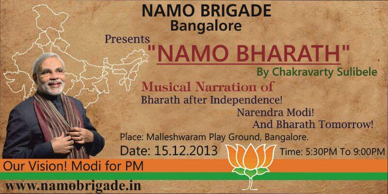 Namo Bharath Bangalore 15-12-2013 English